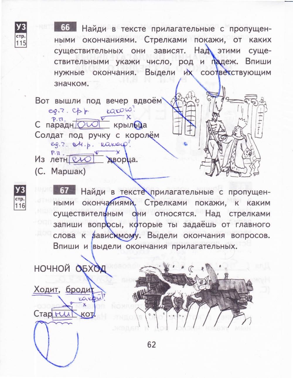 Гдз по русский язык 3 класс т.а.байкова 2 часть ответы
