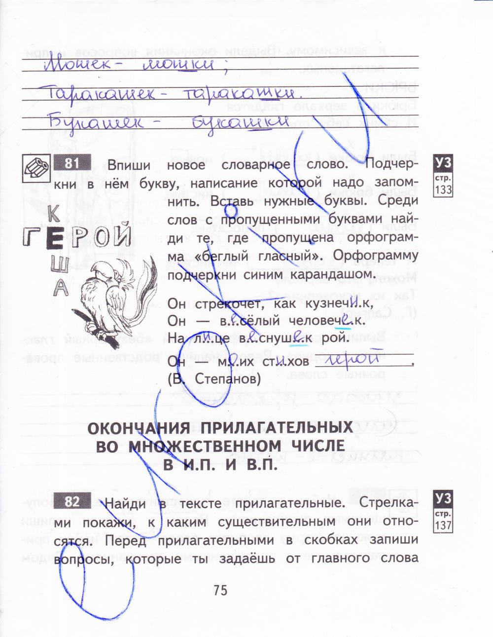 Русский язык 3 класс т. а байкова решебник