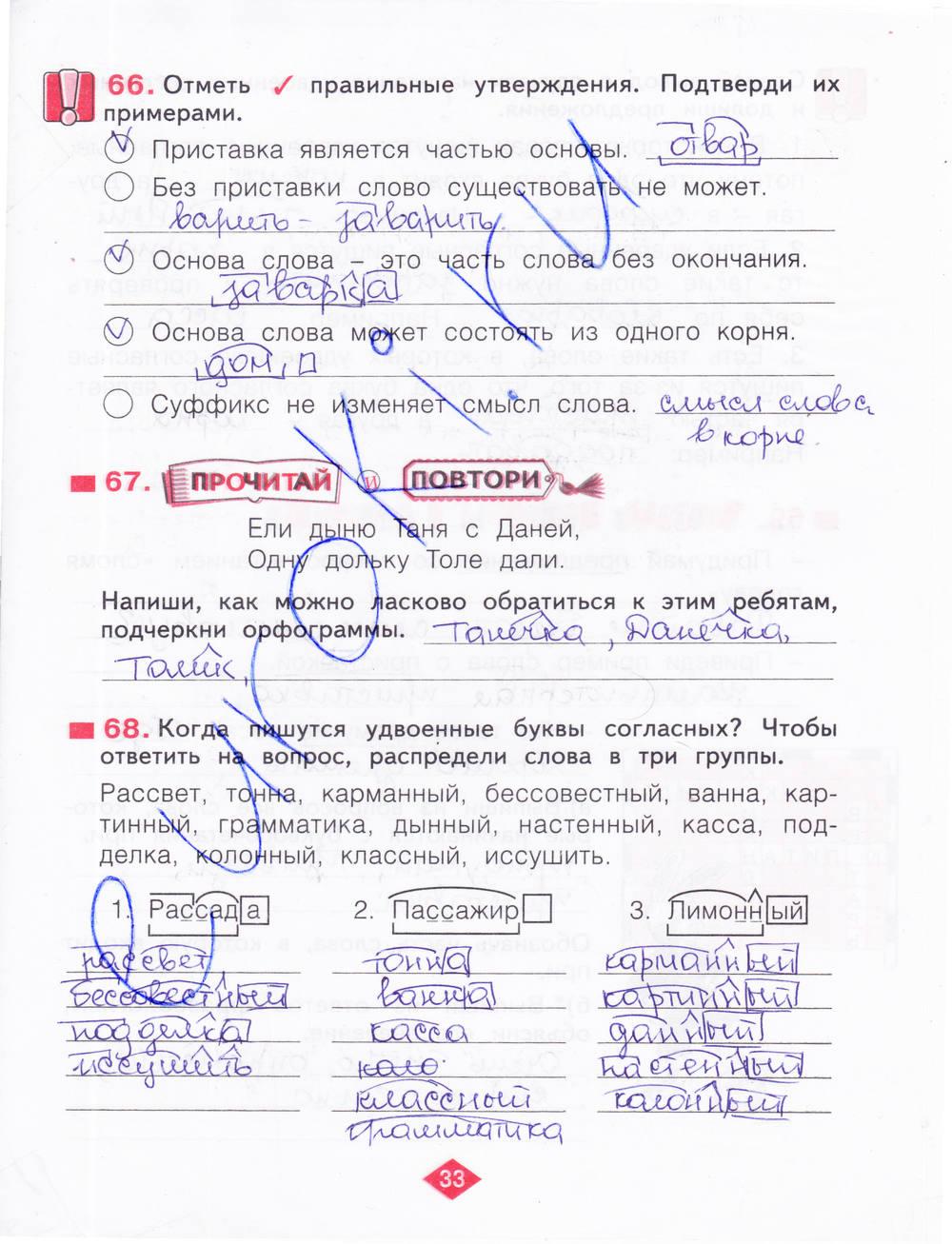 Язык класс 1 часть н.в нечаева русский гдз 3