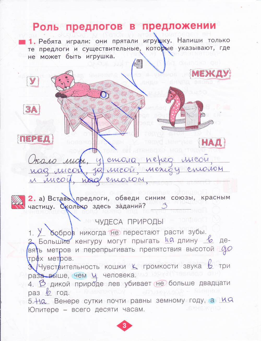 Решебник По Русскому 2 Класс 2 Часть Нечаева