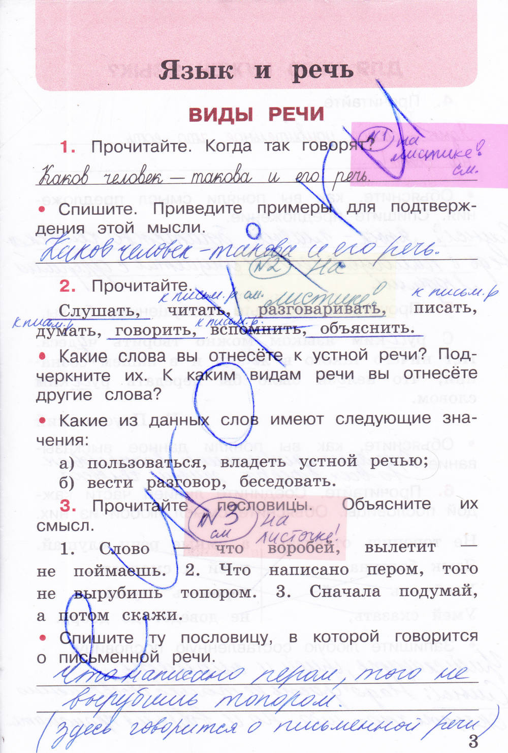 языку рабочая по моро тетрадь 2 класс гдз часть русскому