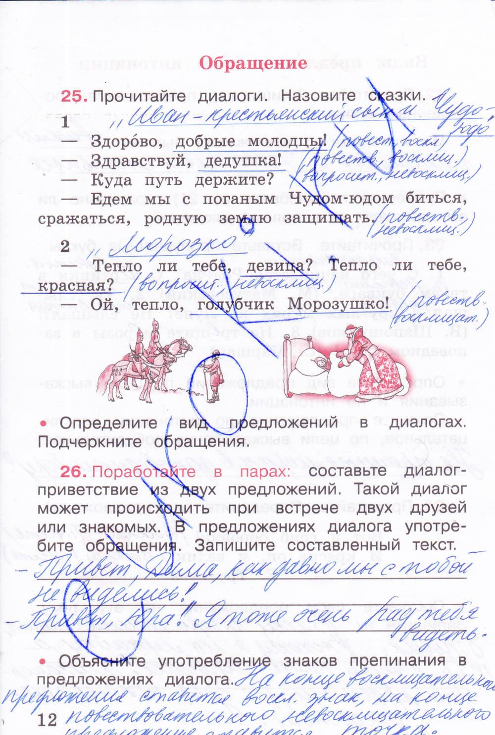 гдз по русскому языку 3 класс канакина 1 часть рабочая тетрадь 2018г