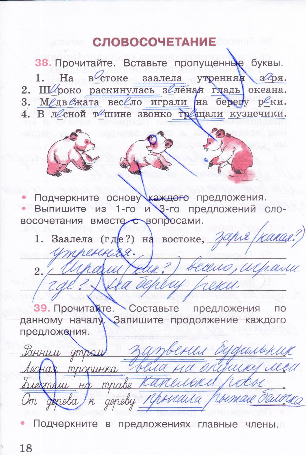 тетрадь 3 класс гдз рускому по рабочая языку
