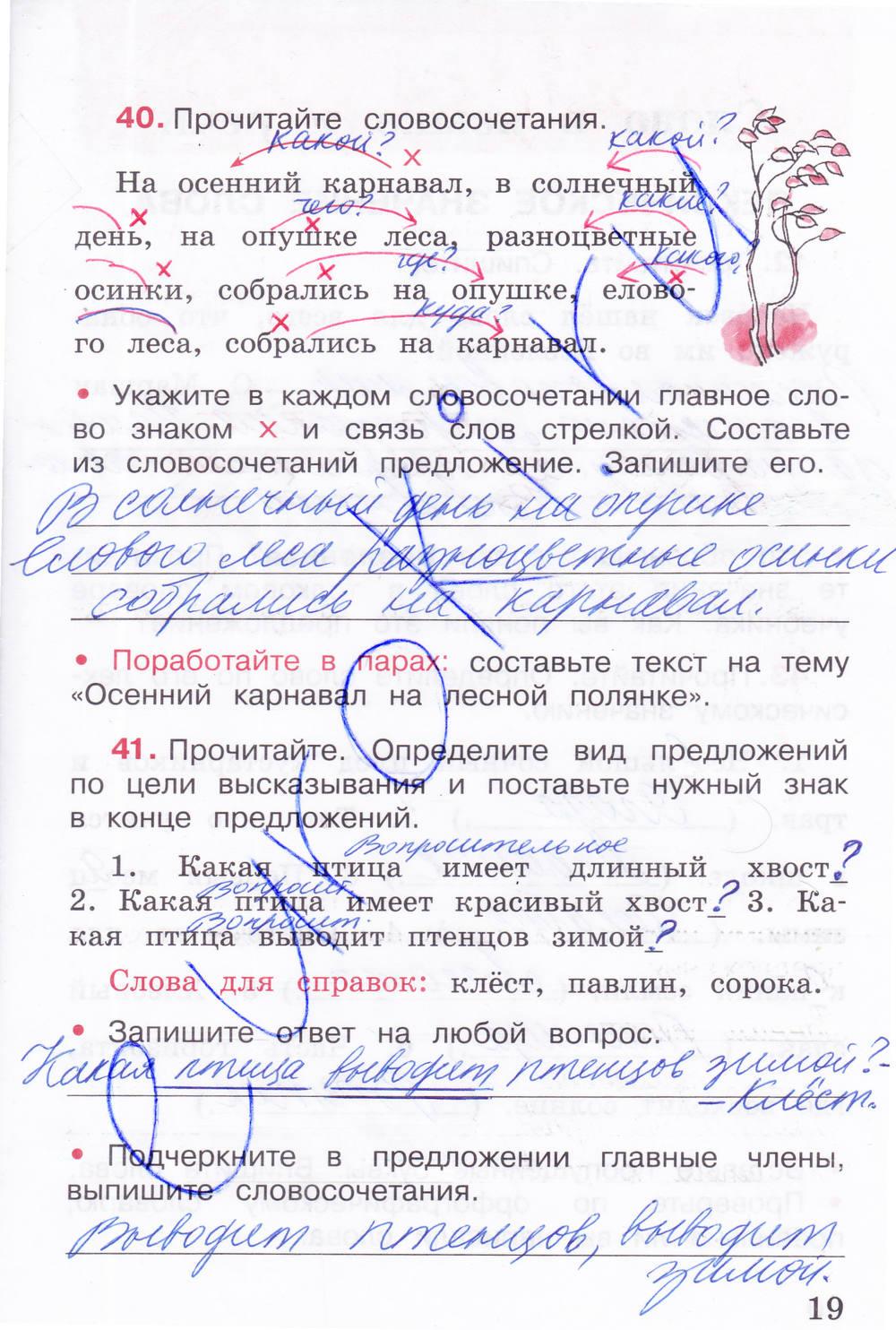 Гдз рабочая языку класс решебник 1 гдз часть 3 канакина русскому по тетрадь