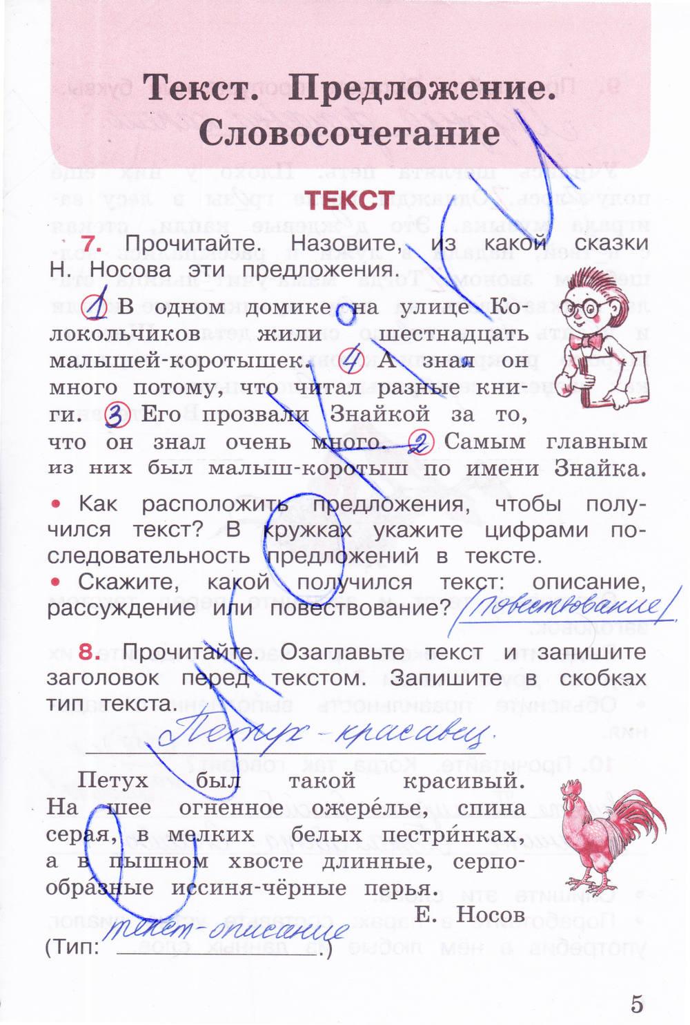 3 класс т по канакина р русскому гдз