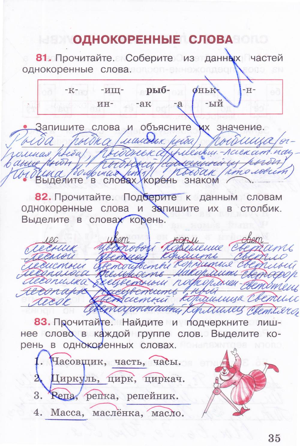 Класс рабочая язык гдз 3 русский лол часть 2 тетрадь