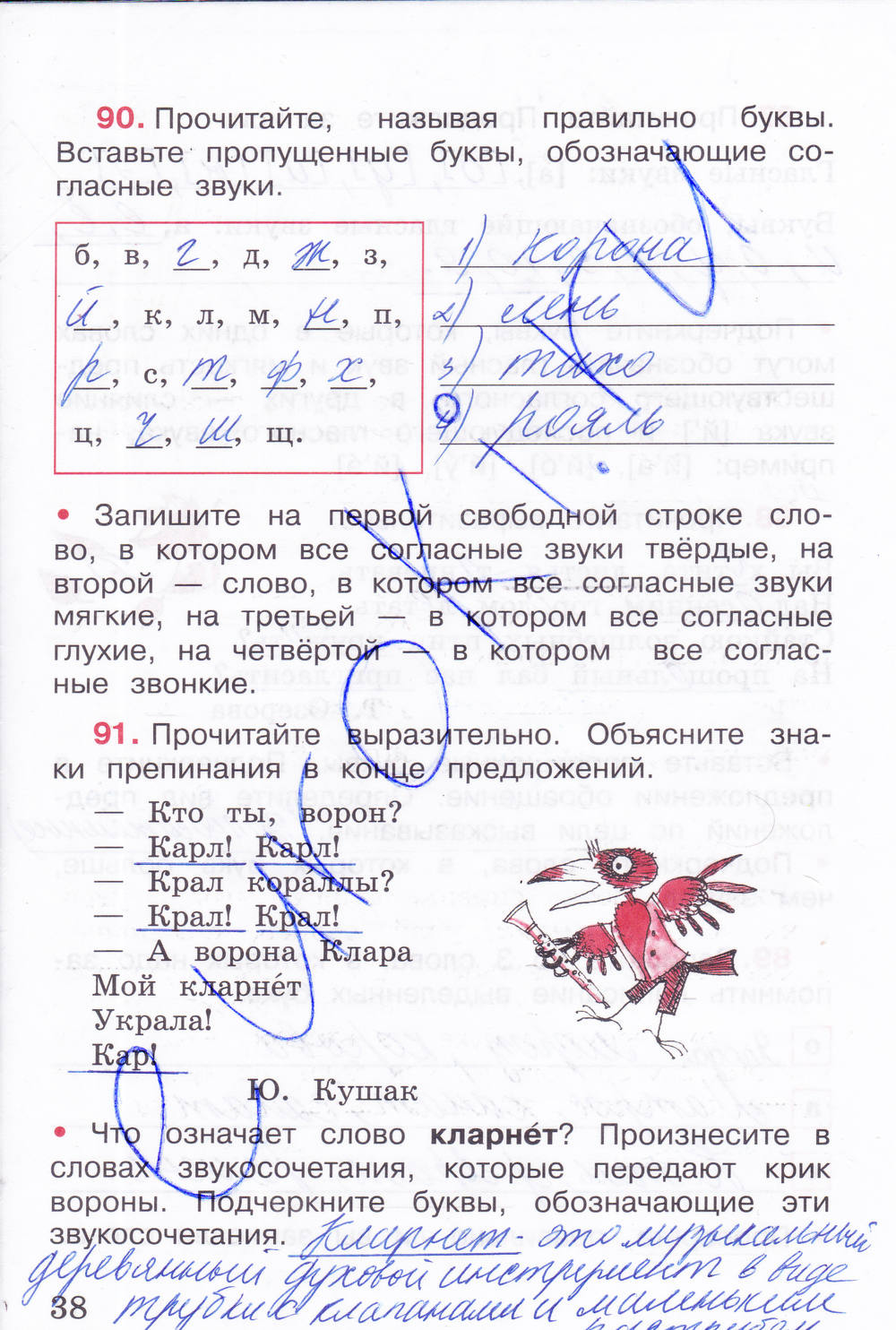 гдз рабочая тетрадь по русский язык 3 класс 1 часть автор канакина