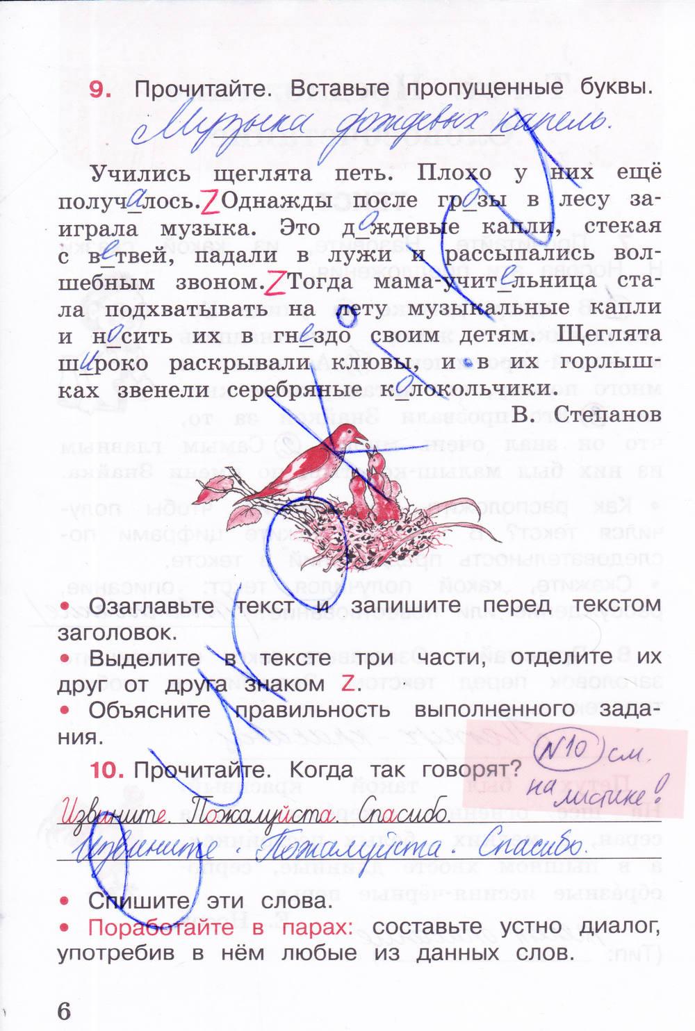 Гдз По Рабочей Тетради По Русскому 3 Класс Канакина
