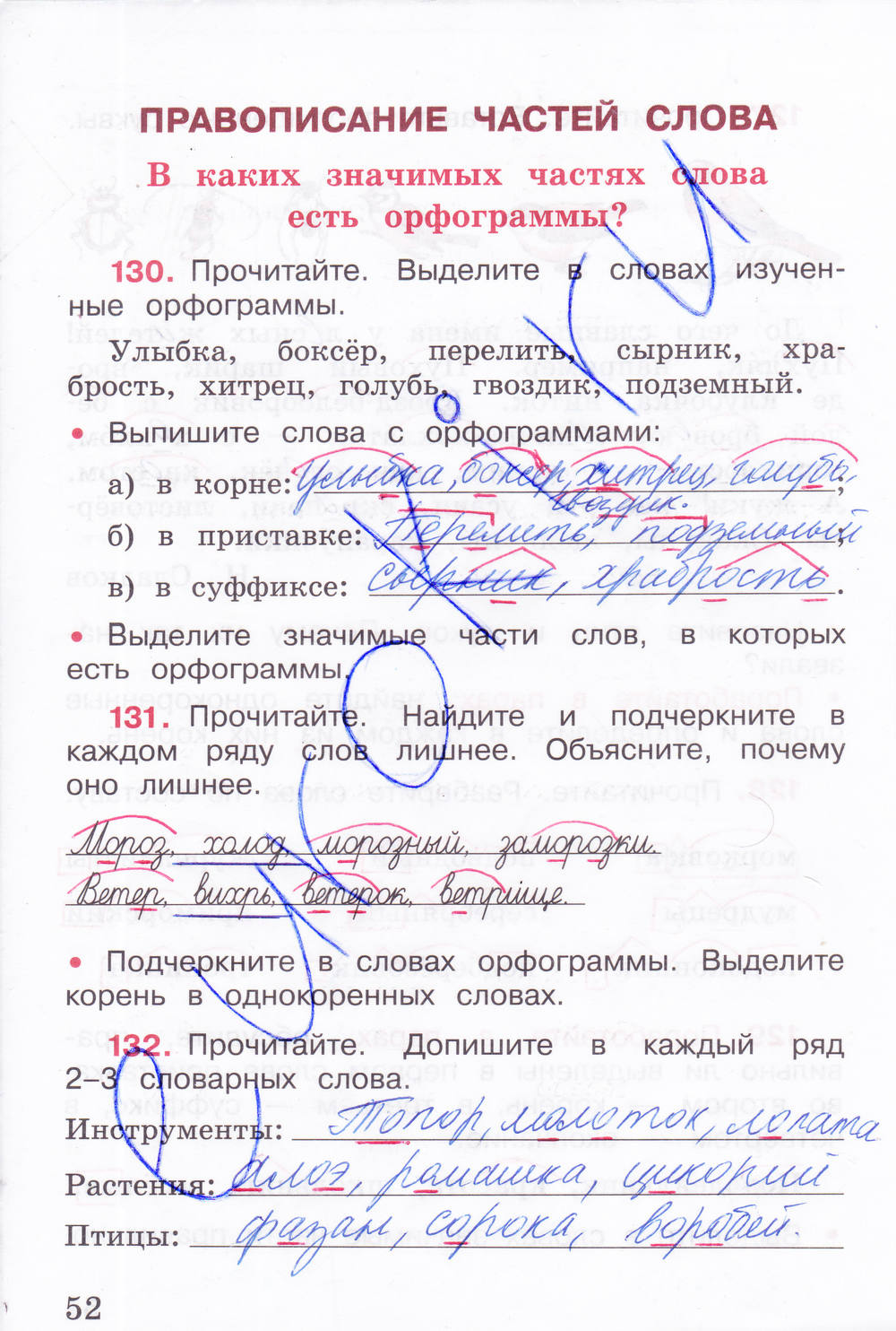 Гдз по русскому р т 3 класс канакина