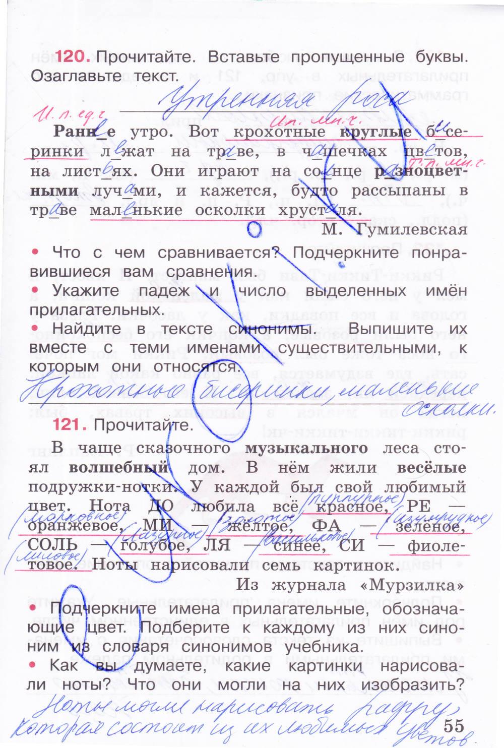 ГДЗ решебник русский язык 3 класс Канакина Горецкий 1 и 2