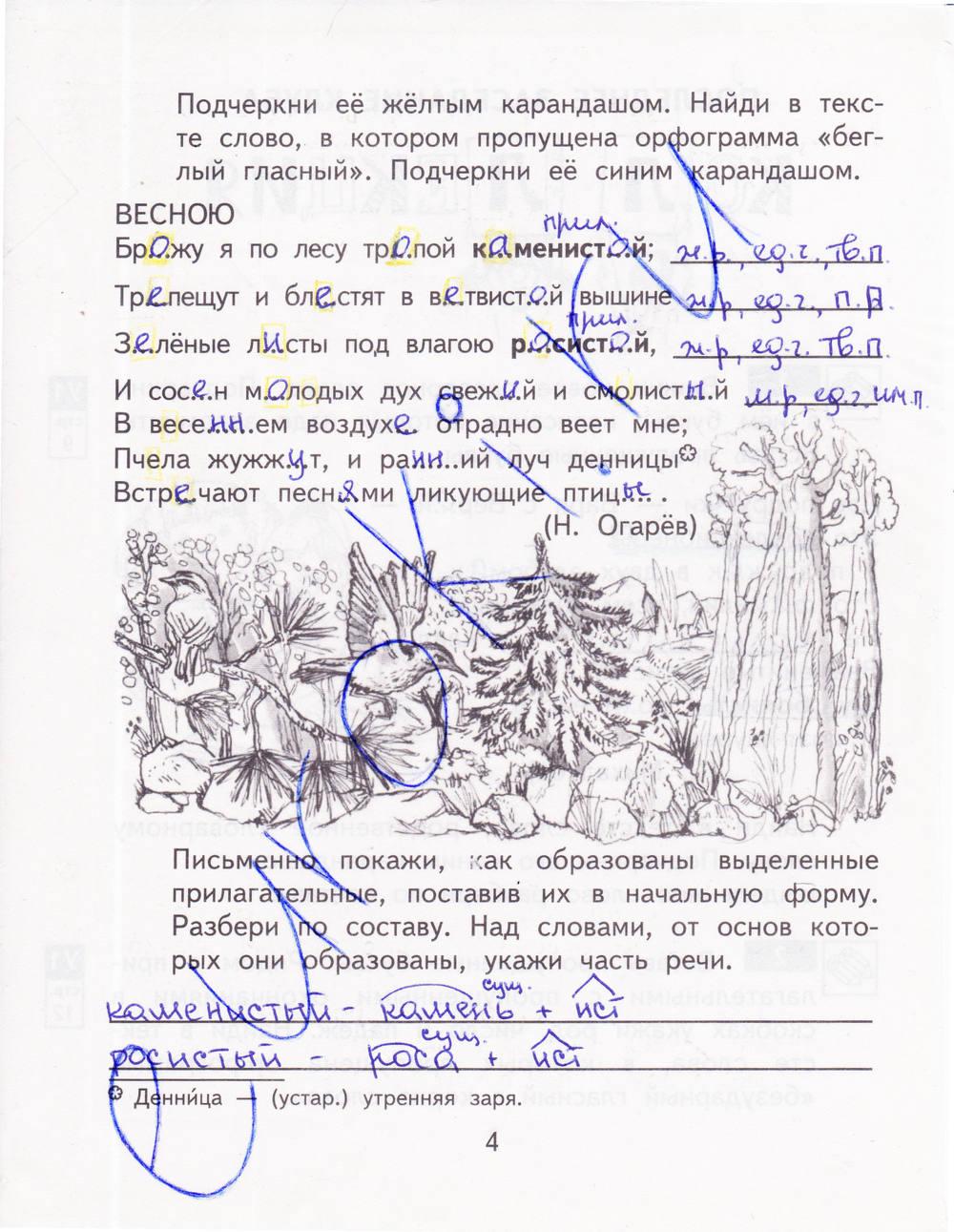 Байкова язык 1 рабочая класс русский часть гдз тетрадь 4