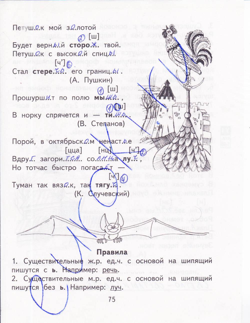 Гдз По Русскому Языку 4 Класса Печатная Тетрадь 2 Часть Байкова