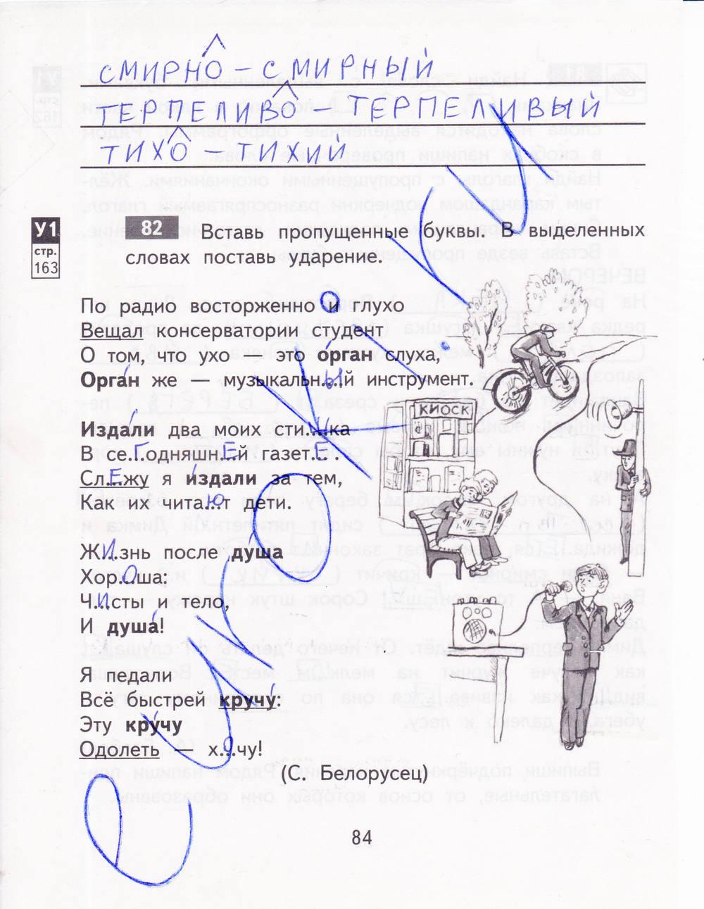 Решебник К Рабочей Тетради По Русскому Языку 4 Класс Байкова