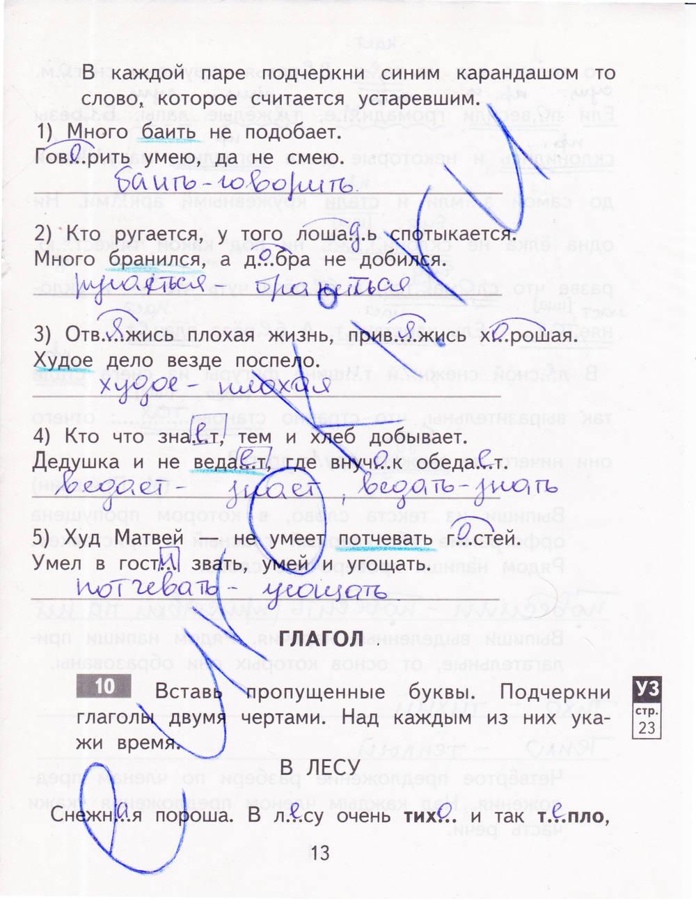 Гдз по русскому языку в рабочей тетради 4 класса 2 часть т байкова