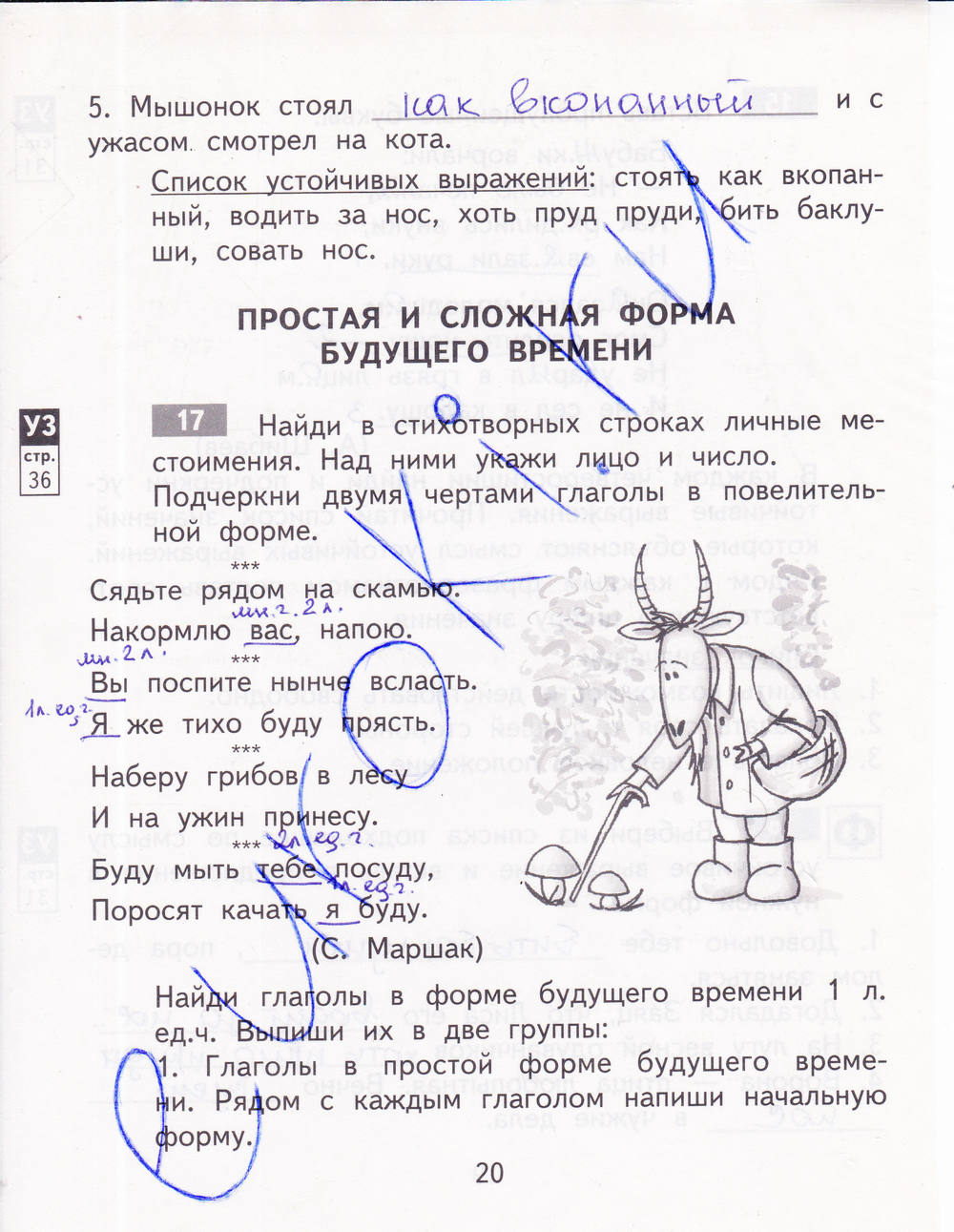 гдз решебник по русский язык 2 класс т а байкова