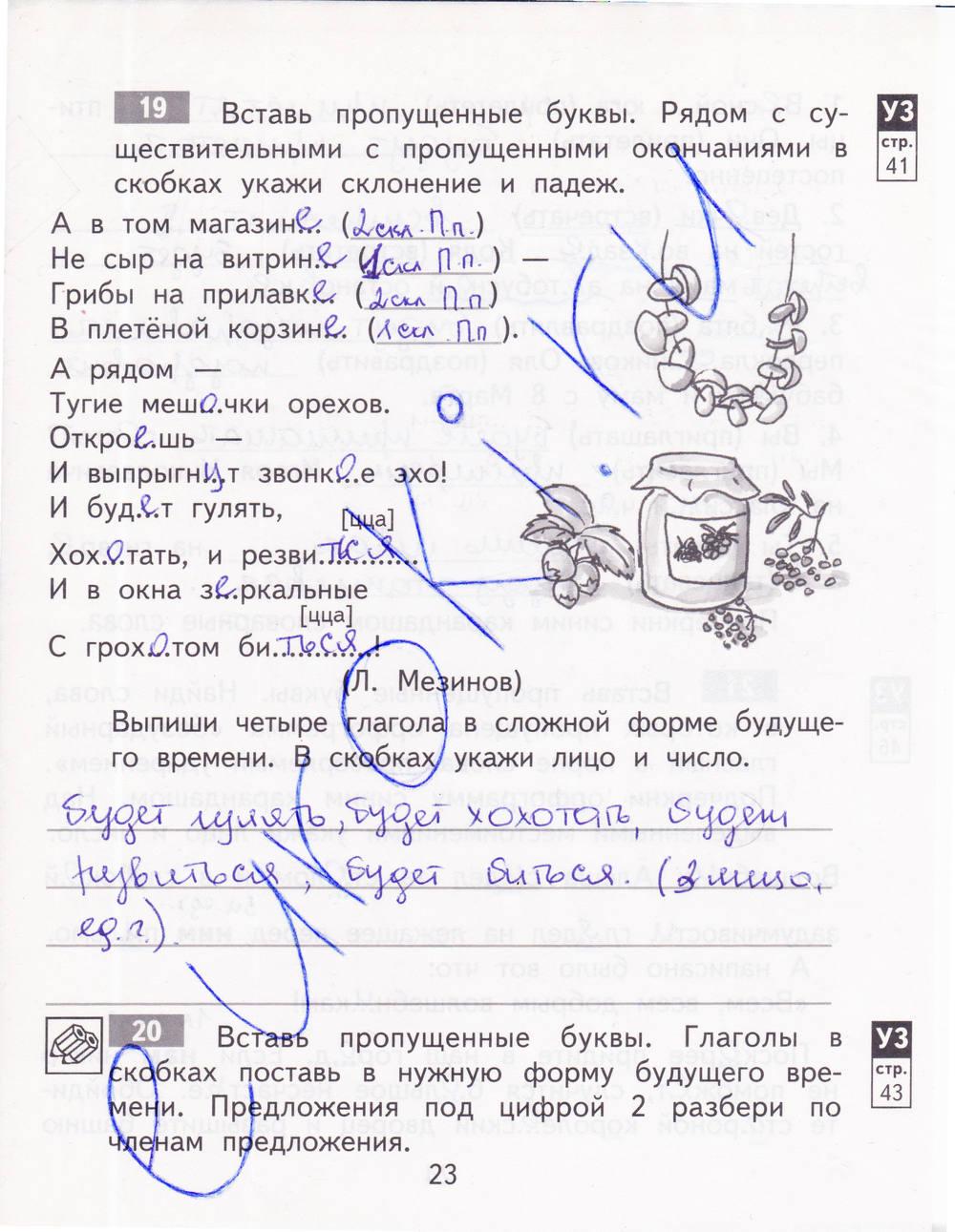 Решебник 4 класс русский т.а байкова