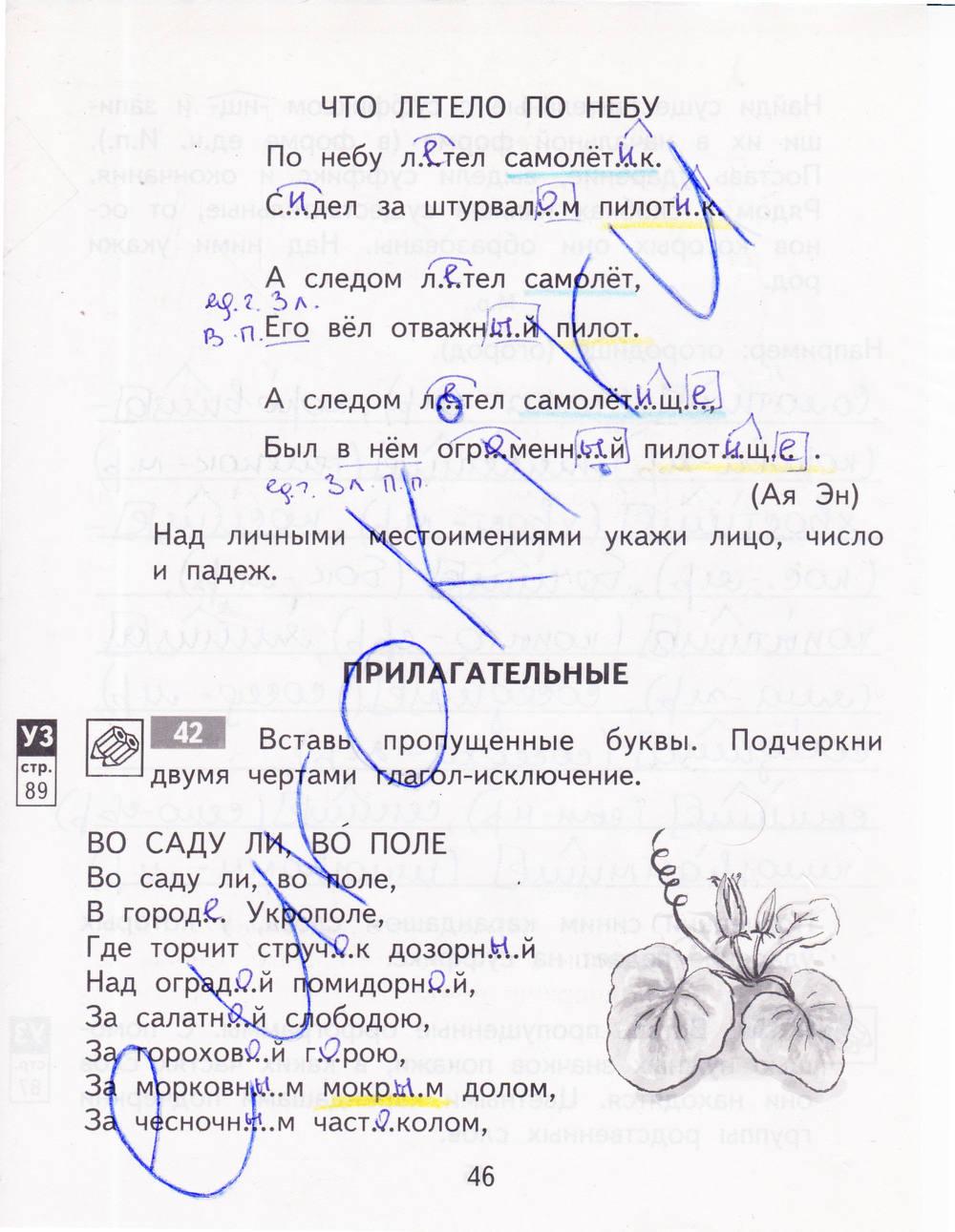решебник по русскому 2 класс тетрадь 2 часть байкова