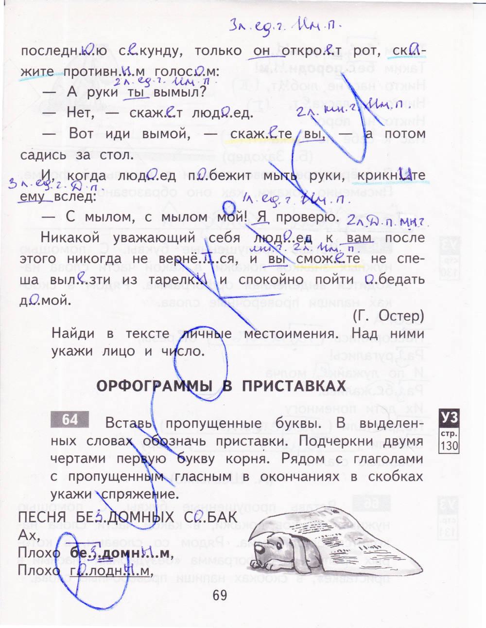 2 часть 2 класс по решебник тетрадь байкова русскому