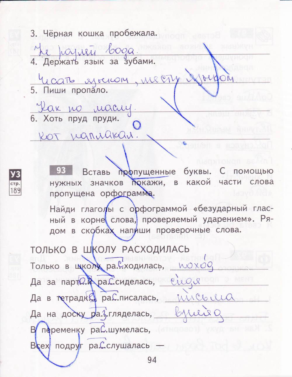 гдз 4 класс русский язык рабочая тетрадь байкова 2 часть ответы рабочая тетрадь