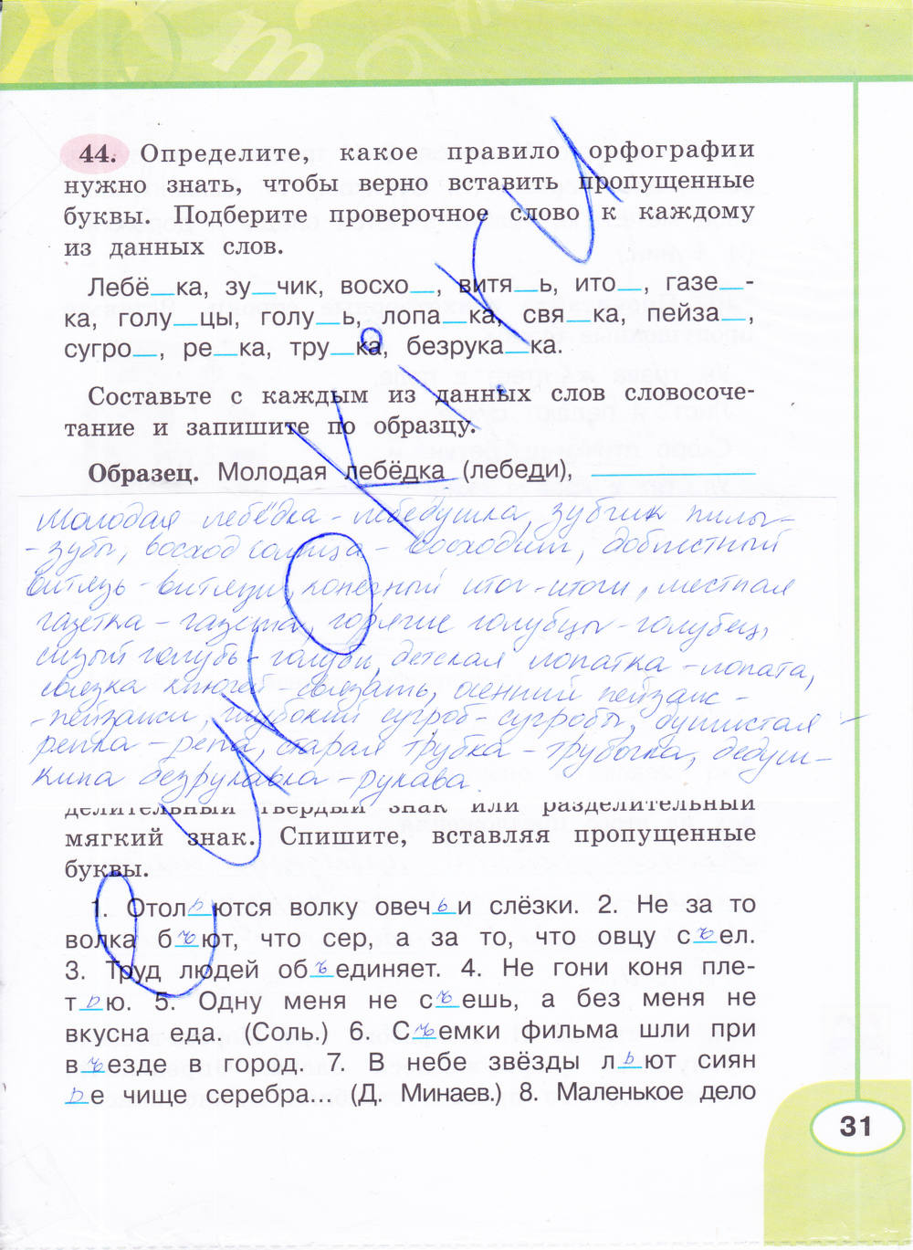 Гдз Русский Язык 2 Класс 1 Часть Ответы Климанова И Бабушкина