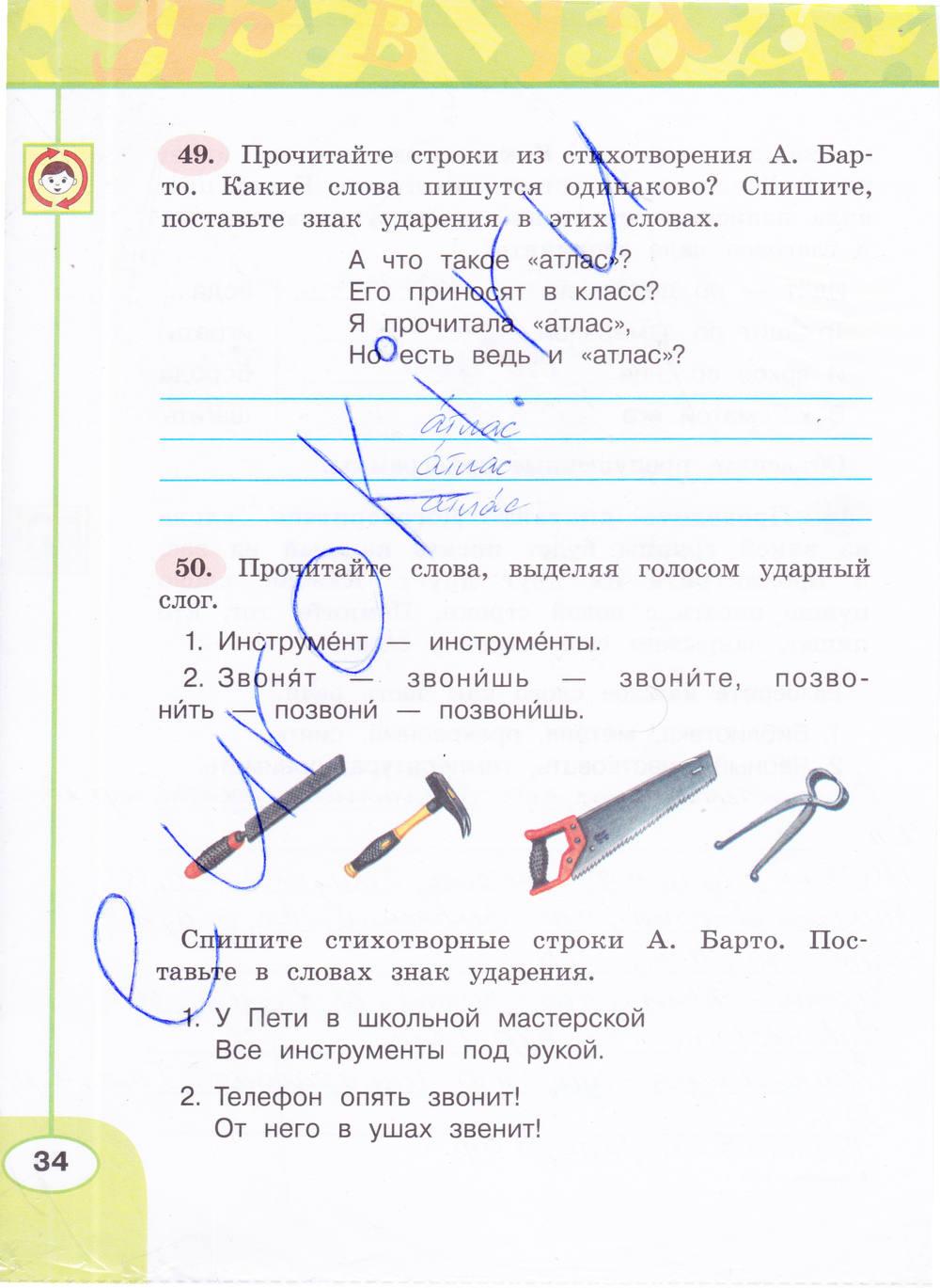 РАБОЧАЯ ТЕТРАДЬ КЛИМАНОВА БАБУШКИНА РУССКИЙ ЯЗЫК 4 КЛАСС СКАЧАТЬ БЕСПЛАТНО