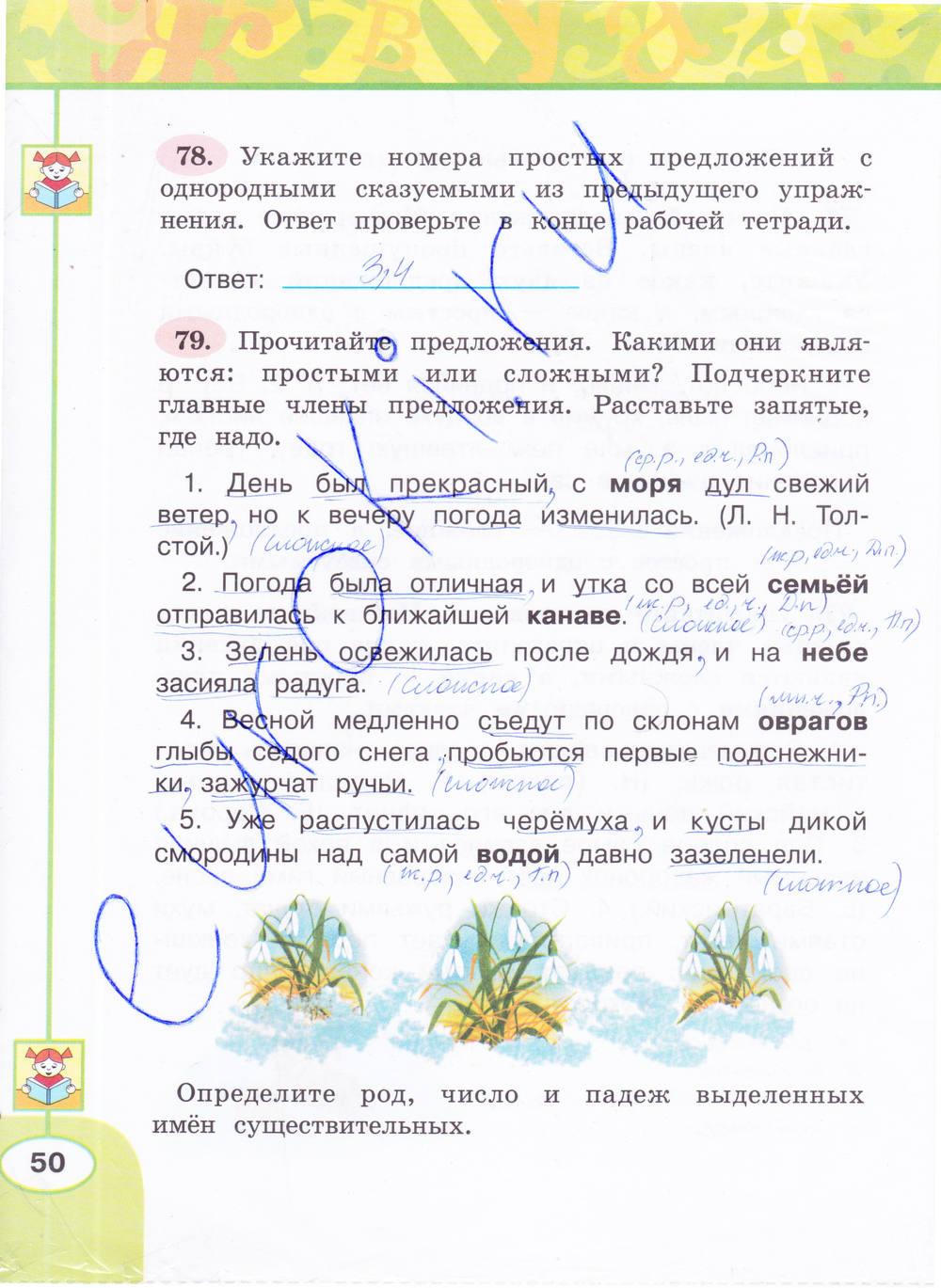 второго класса по л.ф.климанова т.в.бабушкина русскому решебник