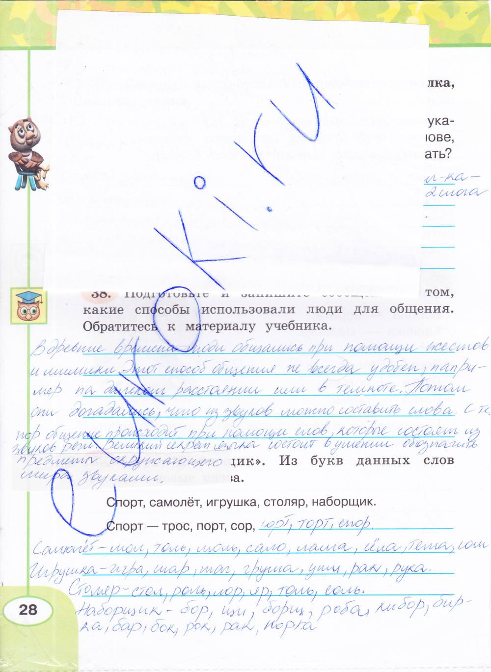 4 климанова гдз л т языку бабушкина к ф по русскому в