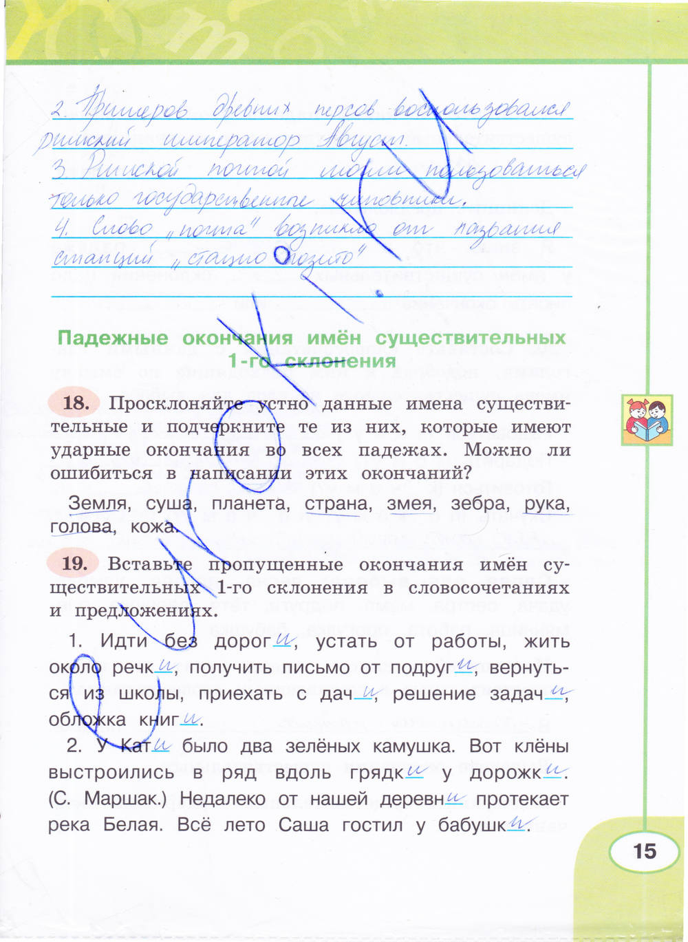 4 ф часть климанова т в языку по гдз л русском класс бабушкина 2