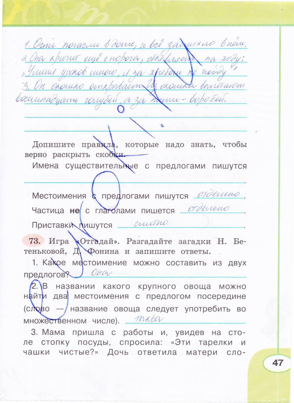 Бабушкина язык гдз русский т.в. л.ф климанова