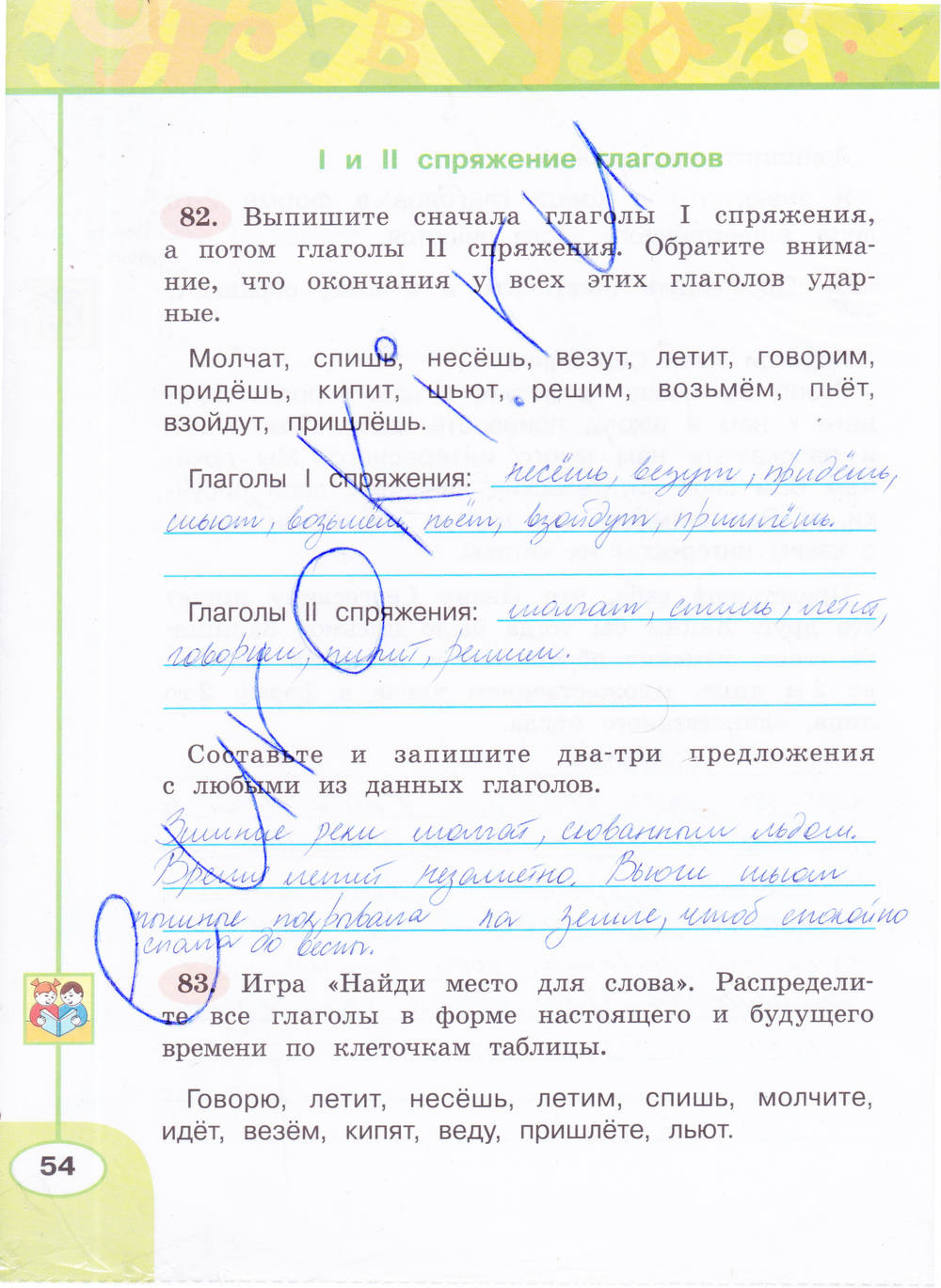 гдз по русскому языку 3кл климанова бабушкина