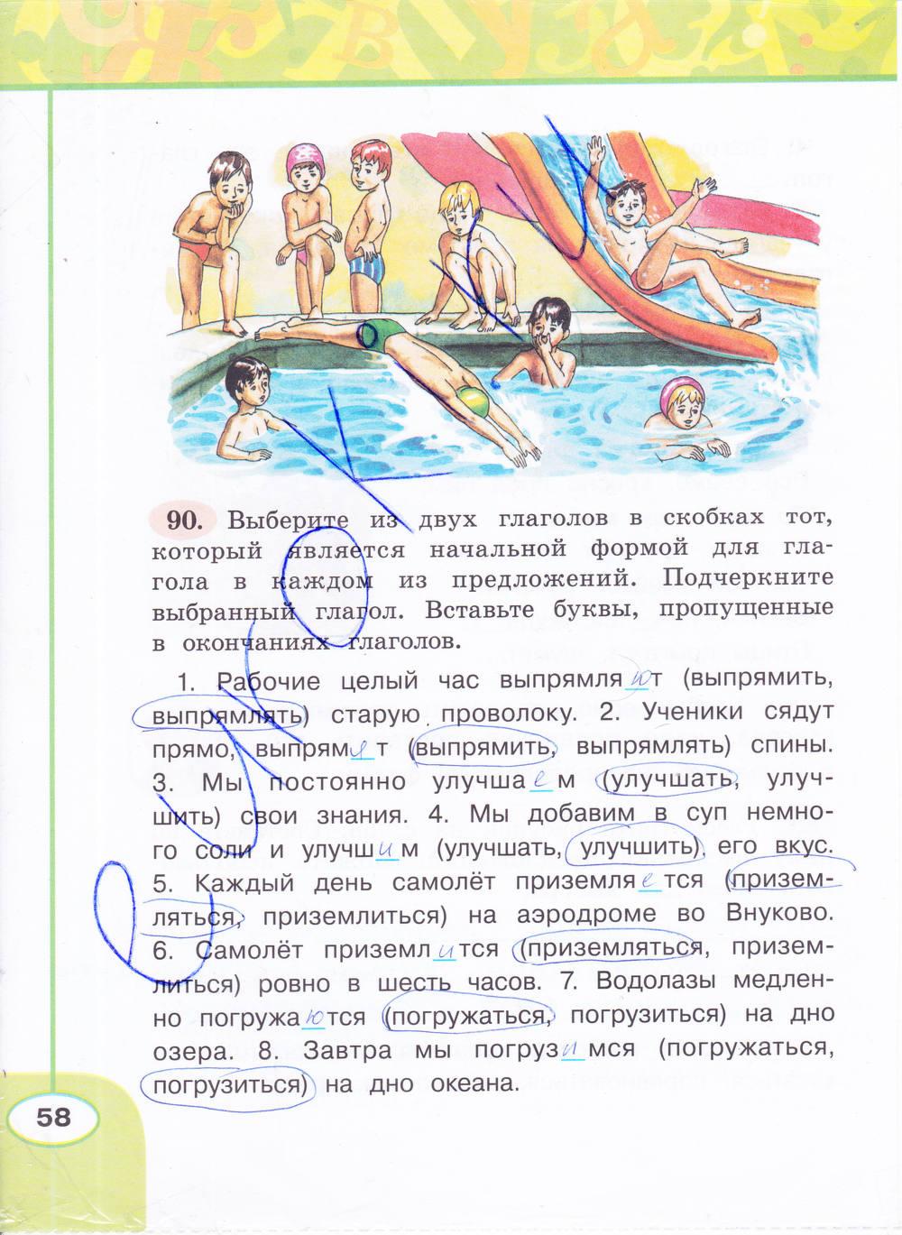 л гдз по 4 бабушкина ф к т в климанова языку русскому