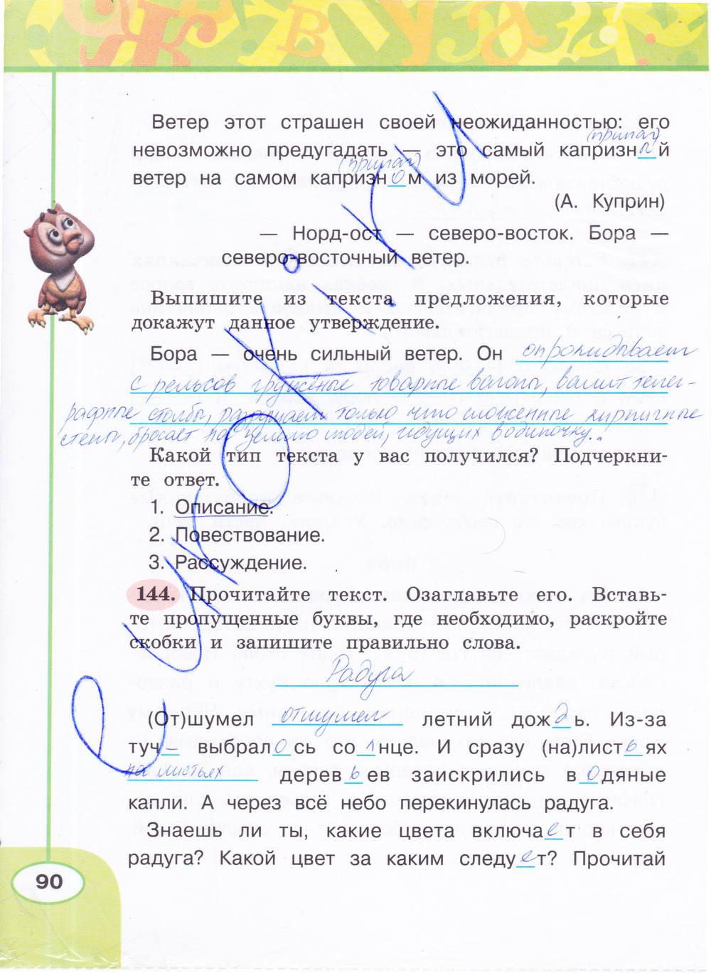 Гдз Русский Язык 2 Класс, Климанова Л.ф., Бабушкина Т.в.часть 2