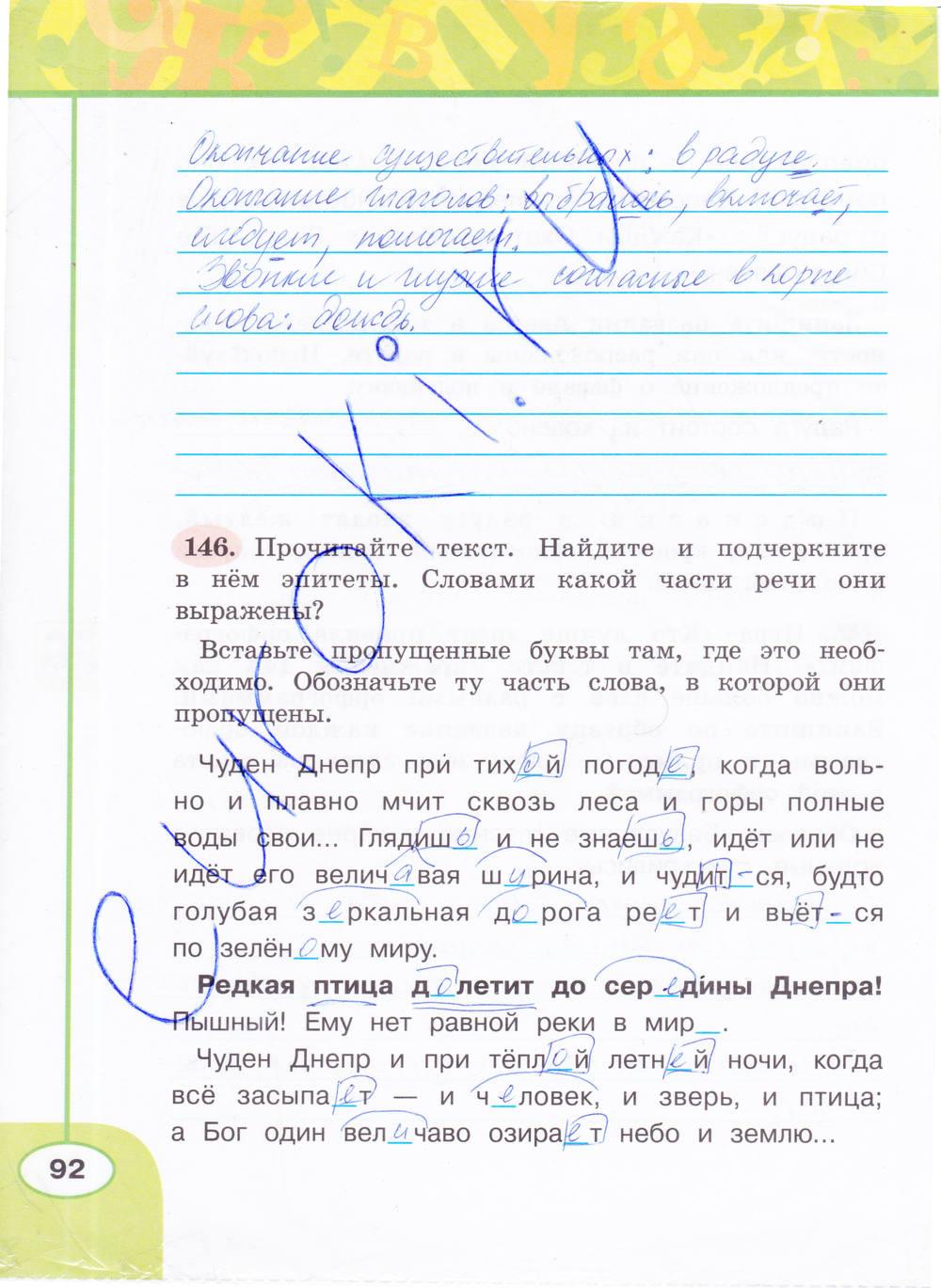 4 русский язык л.ф.климанова класс решебник ответы тетрадь т.в.бабушкина рабочая