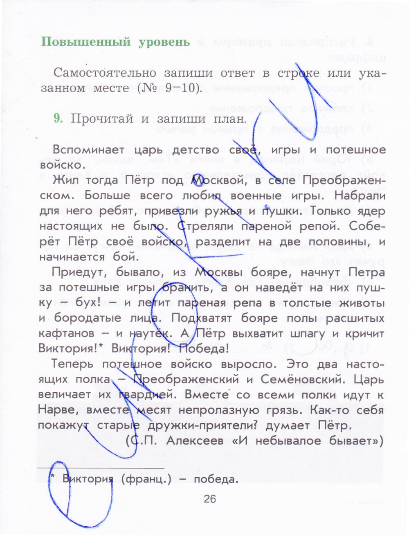 рабочая готовые по исаева 2 тетрадь задание домашнее языку русскому класс