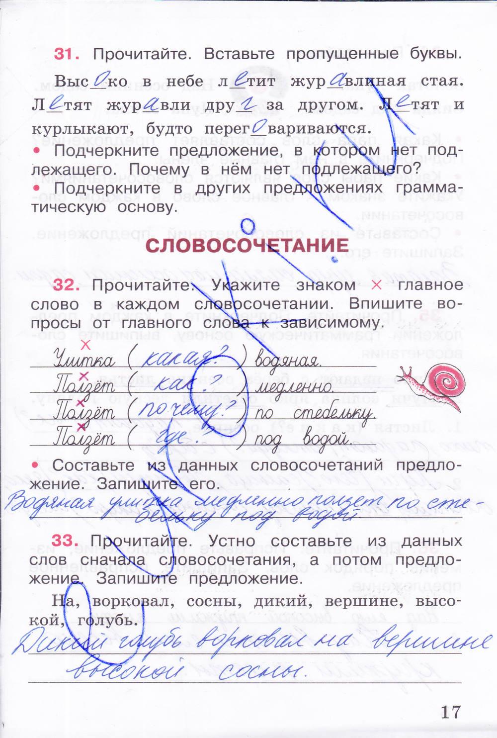 Гдз Рабочая Тетрадь По Русскому Языку Части 1 3 Класса В.п. Канакина