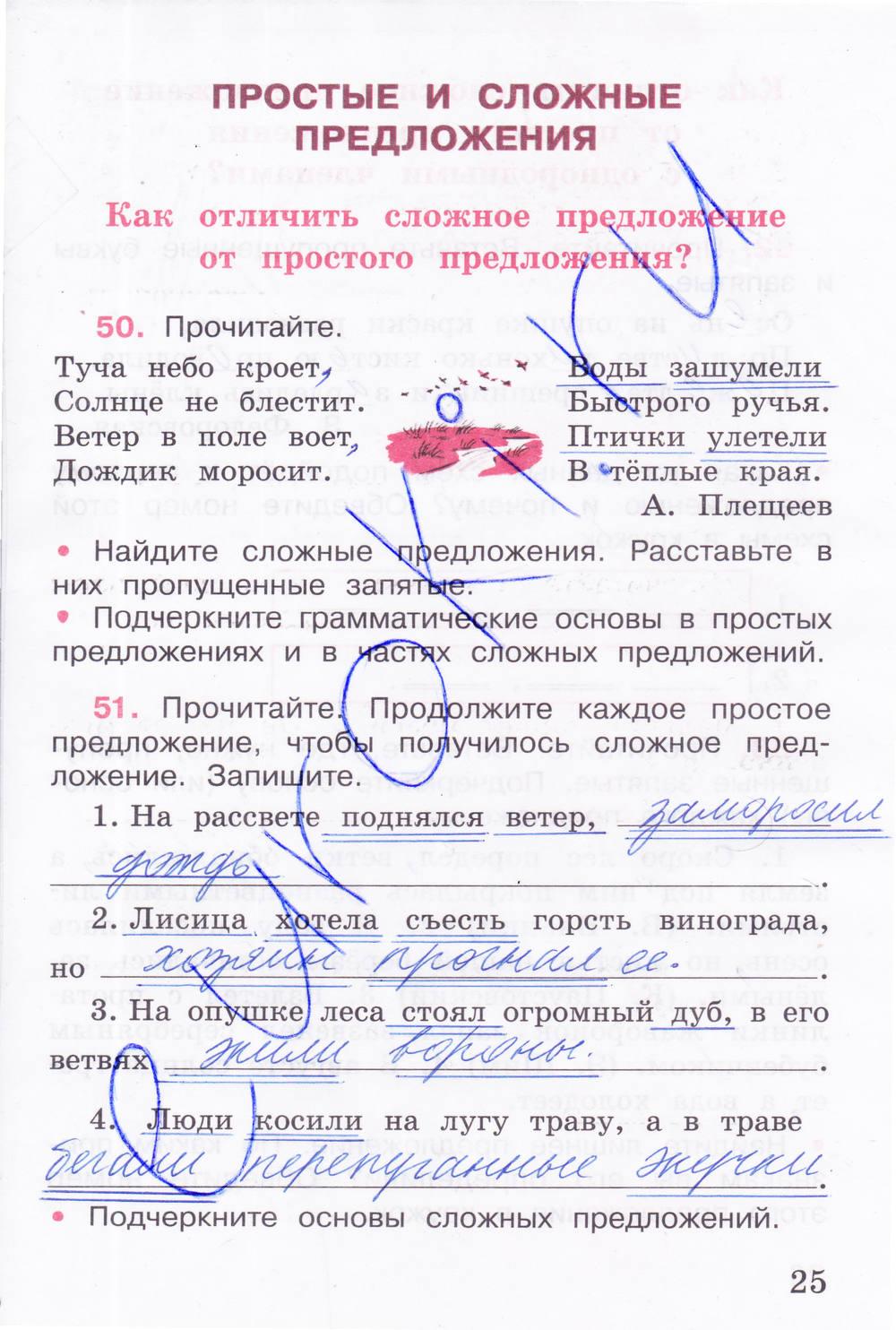 По языку тетрадь рабочий 1 класс в.п.канакина гдз русскому