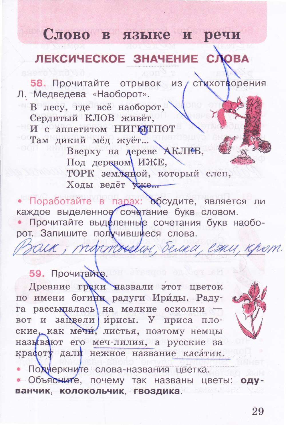 класса тетрадь ответы канакина по русскому часть гдз 4 1 рабочая языку