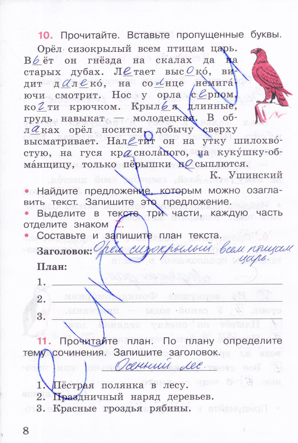 Гдз по русскому языку 4 класс в п канакина 2 часть тетрадь