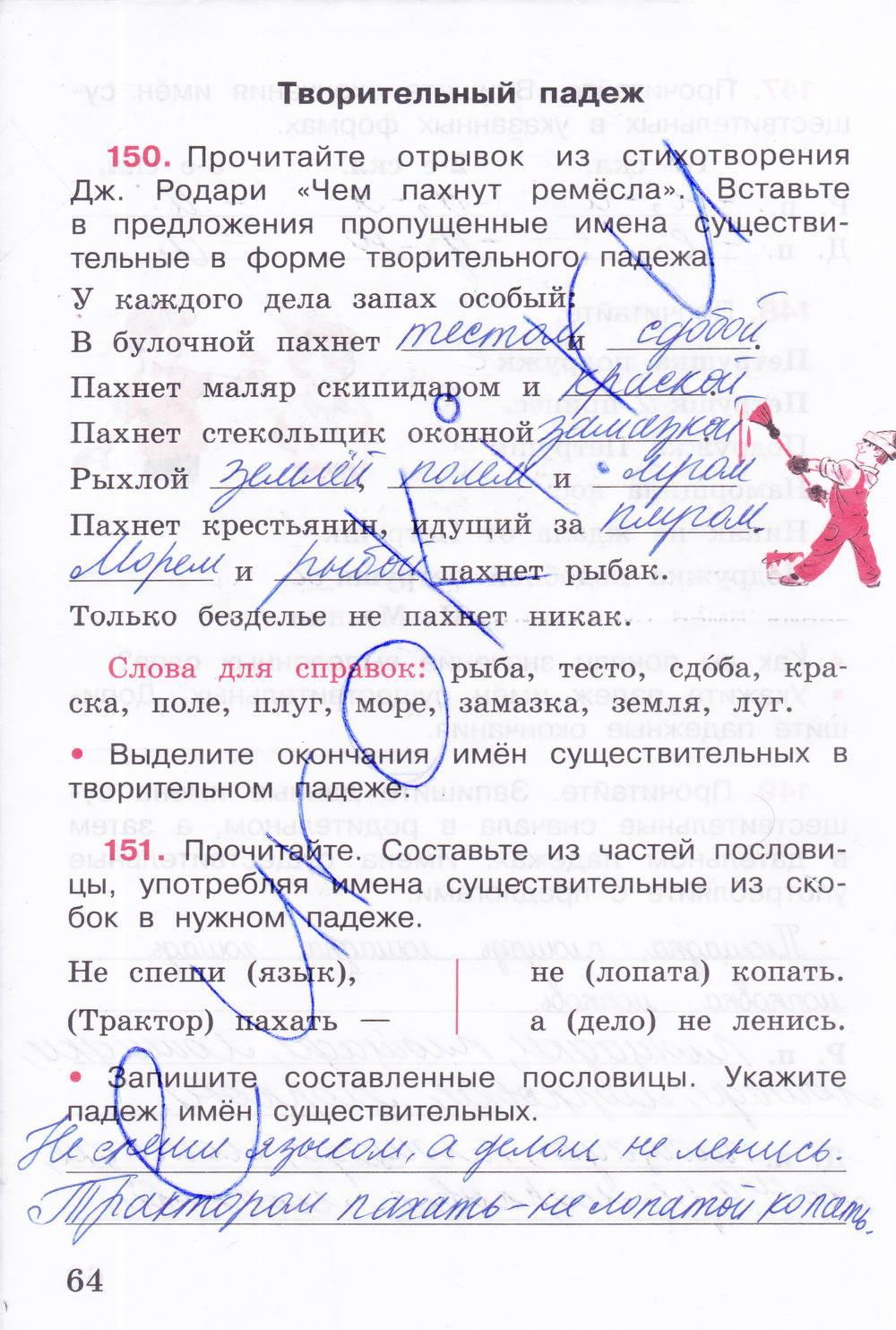 часть класс 4 русскому видео 2 гдз канакина тетрадь по языку рабочая