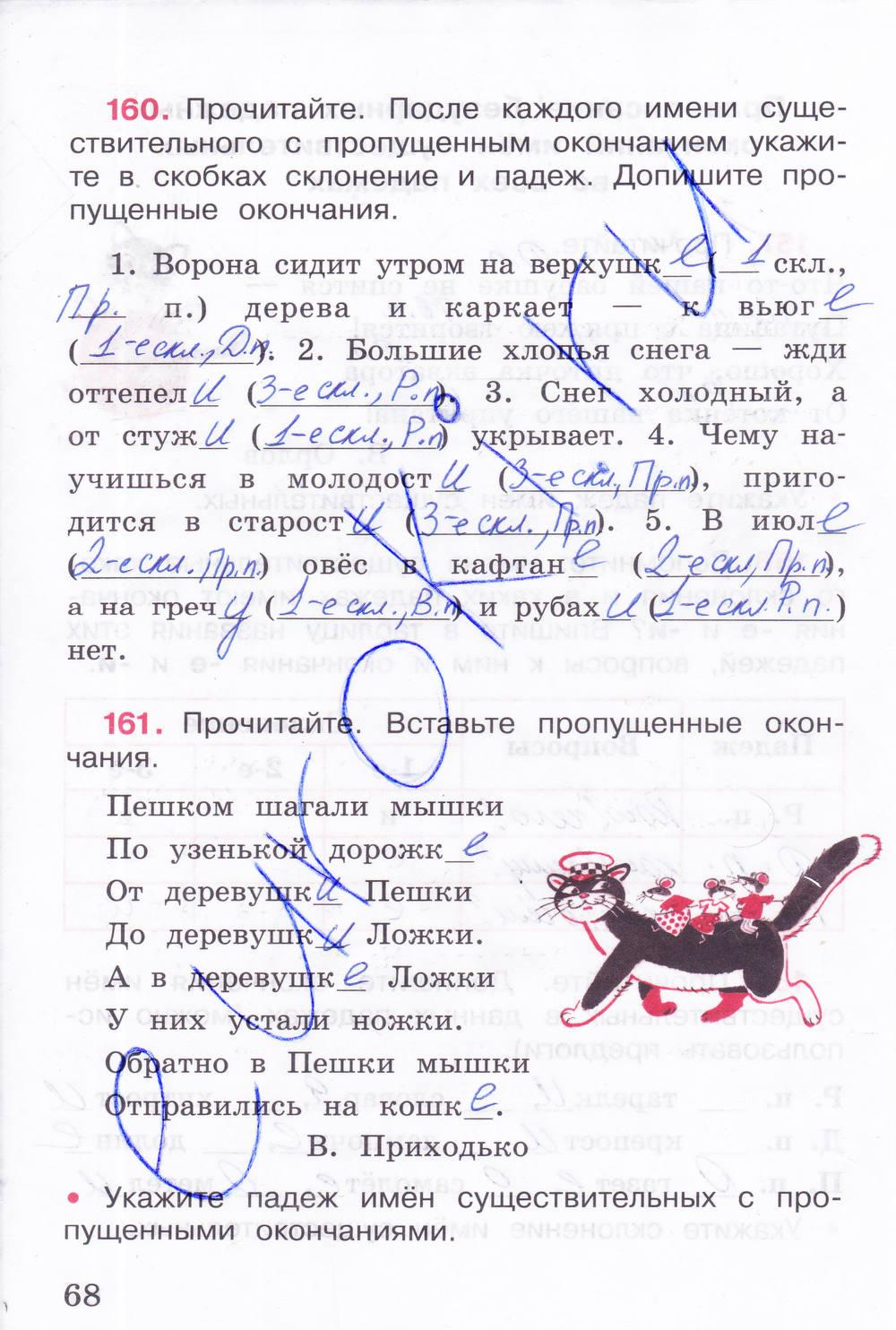 задания русскому домашние смотреть класс канакина языку 2 по готовые