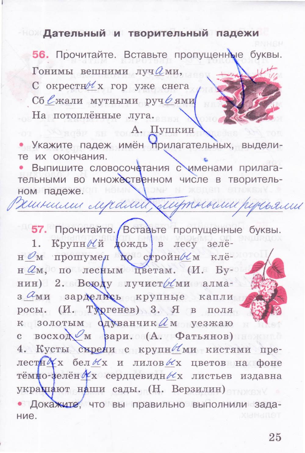 Готовые домашние задания ответы