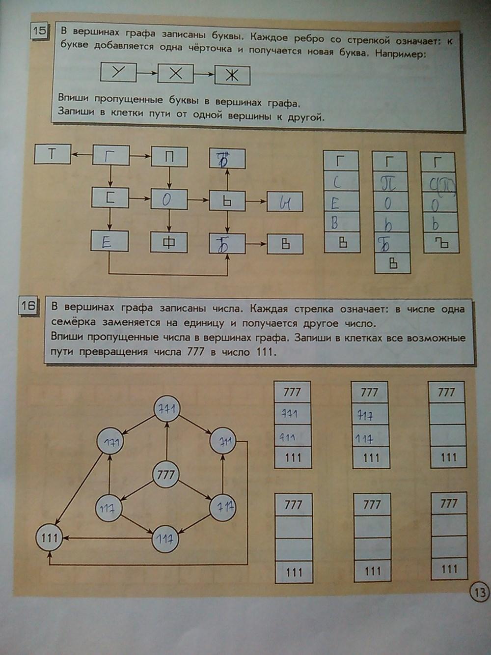 Горячев, класс по 2 часть горина 4 информатике гдз