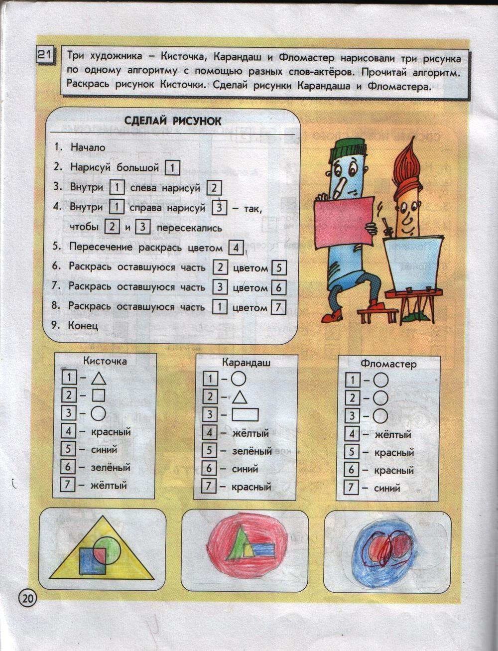 решебник по информатика 4 класс горячев рабочая тетрадь