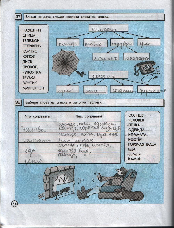 Информатика 4 класс горячев рабочая тетрадь ответы 1 часть решебник ответы