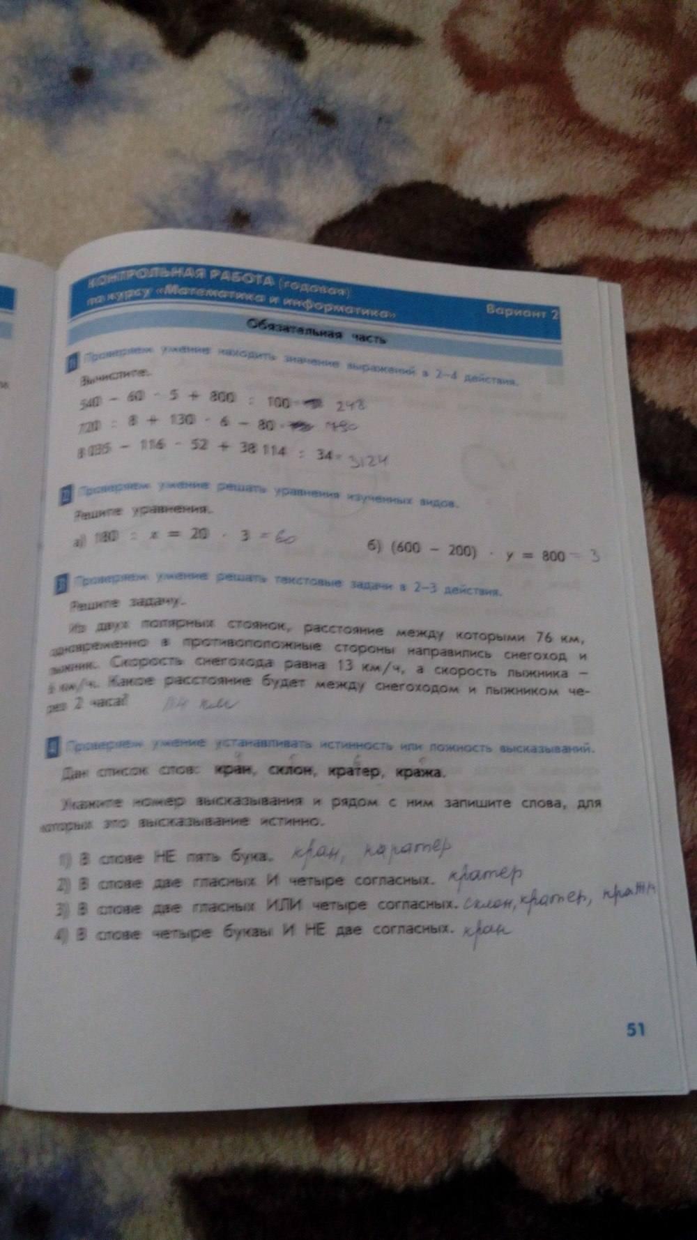 Гдз по математики 3 класс козлова рубин