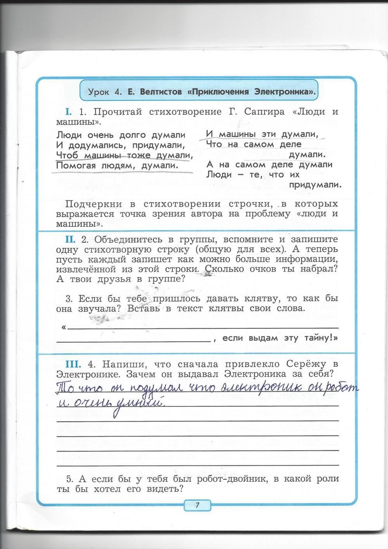 9 литературе н.в.степанов,о.в.чиндилова по гдз тетрадь класс