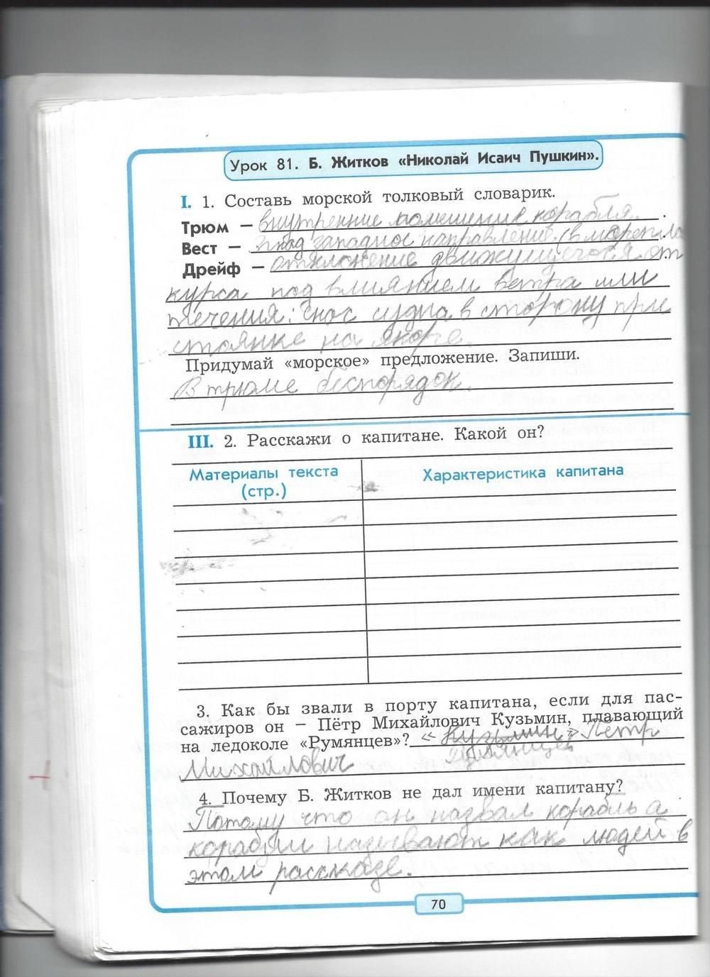 Гдз по литературе 4 класс тетрадь бунеевой