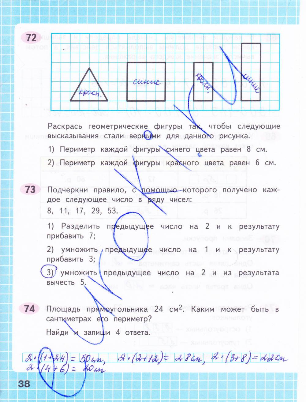 Гдз по математике 4 класса тпо волкова