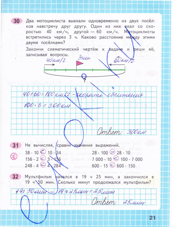 гдз лол по математике 4 класс 2 часть волкова рабочая тетрадь ответы