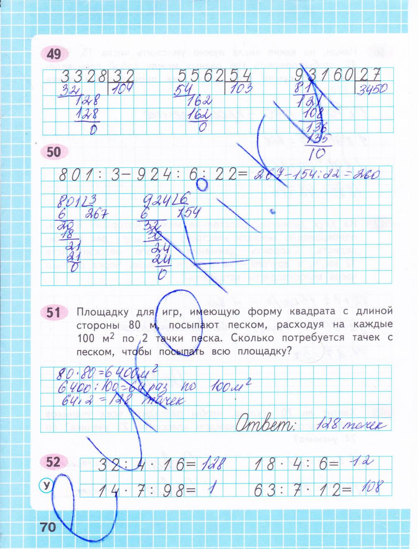 волкова класс рабочая математик решебник по 4 тетрадь